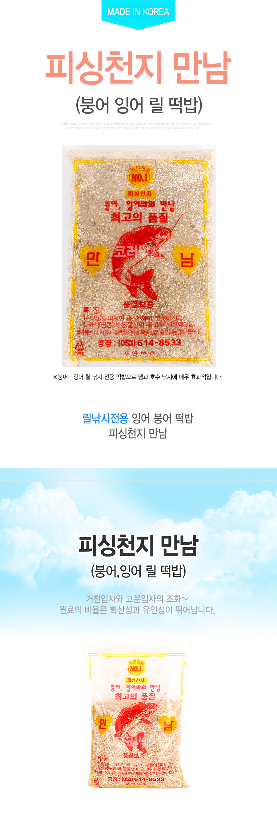 피싱천지 만남 (붕어 잉어 릴 떡밥) 잉어떡밥낚시 잉어릴낚시 붕어릴낚시 민물릴낚시