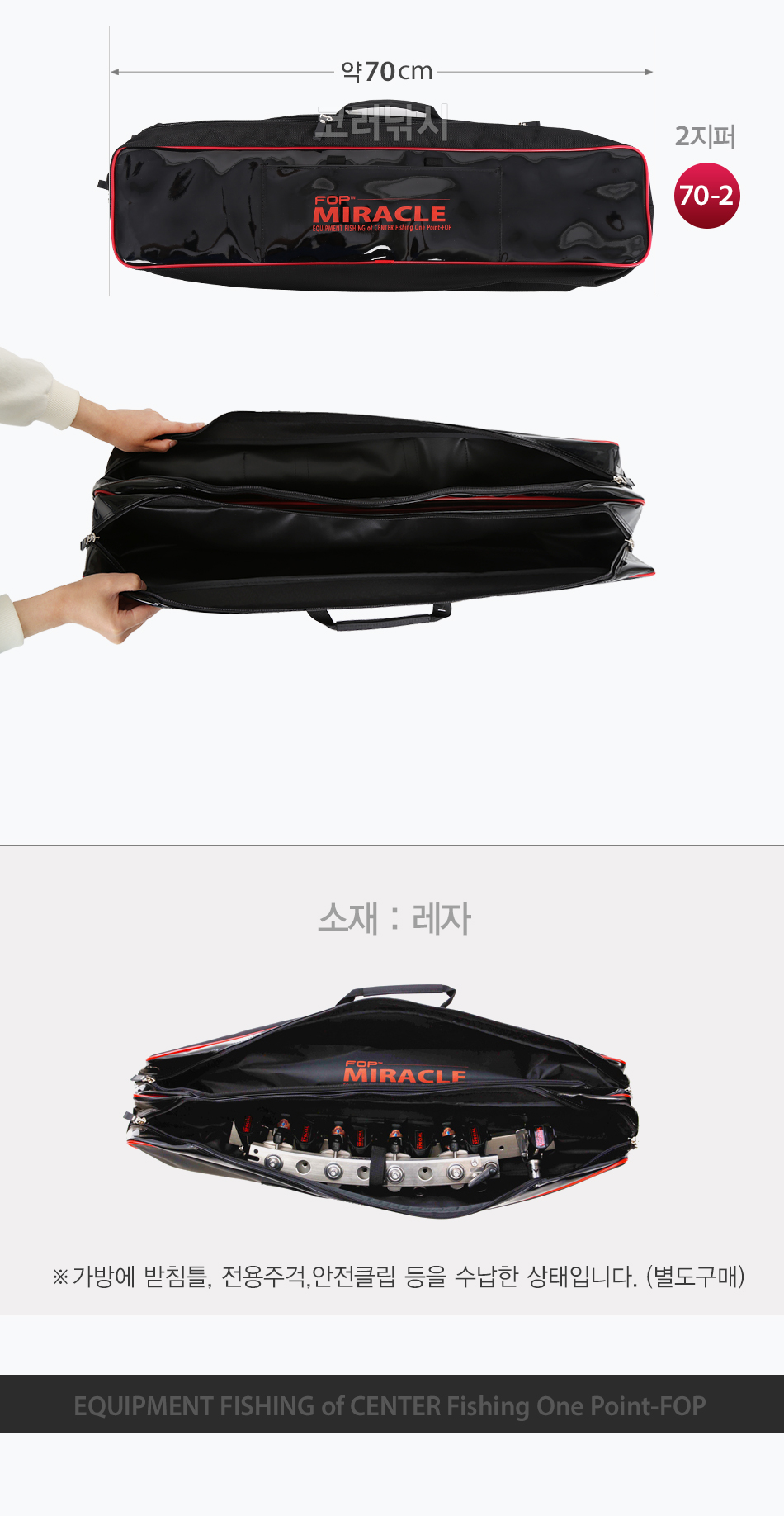미라클 받침틀및 다용도 가방 자동다리 좌대다리 파워픽스 기타부품 수납가방 소품가방 받침틀가방 보조다리가방 자동다리가방