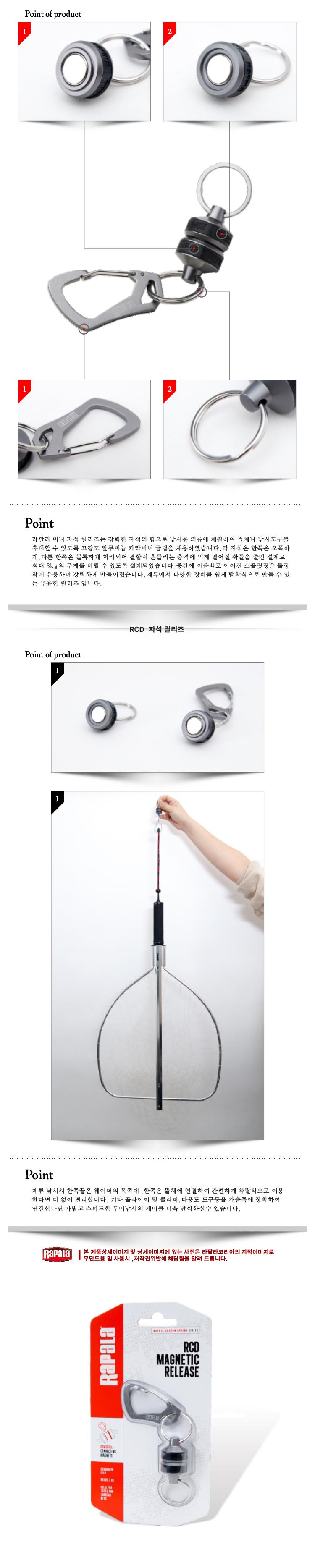 라팔라 마그넷IC 릴리즈 [자석 고리(릴리즈)] 자석고리 자석홀더 열쇠고리 자석