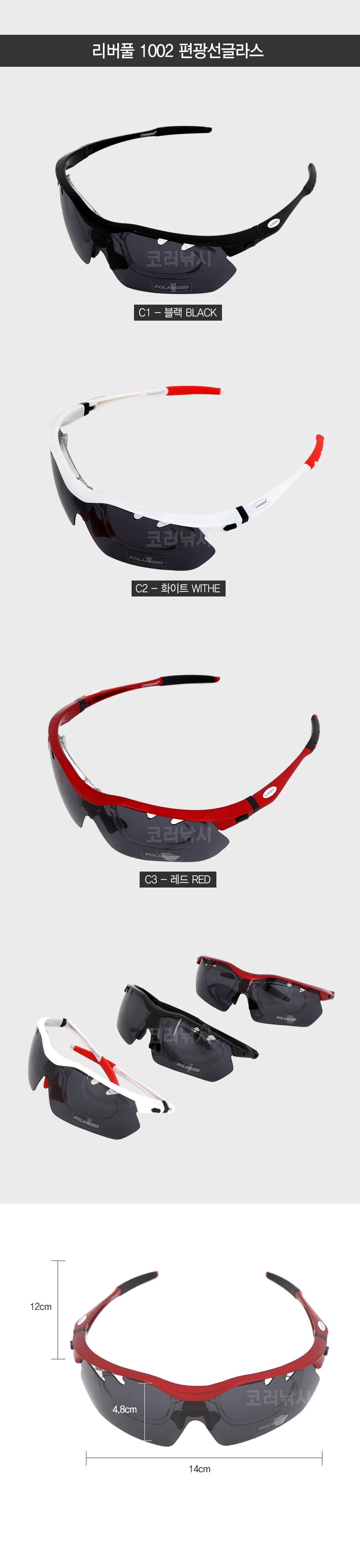 리버풀 1002 도수 편광선글라스  (도수안경+편광안경) 도수편광안경