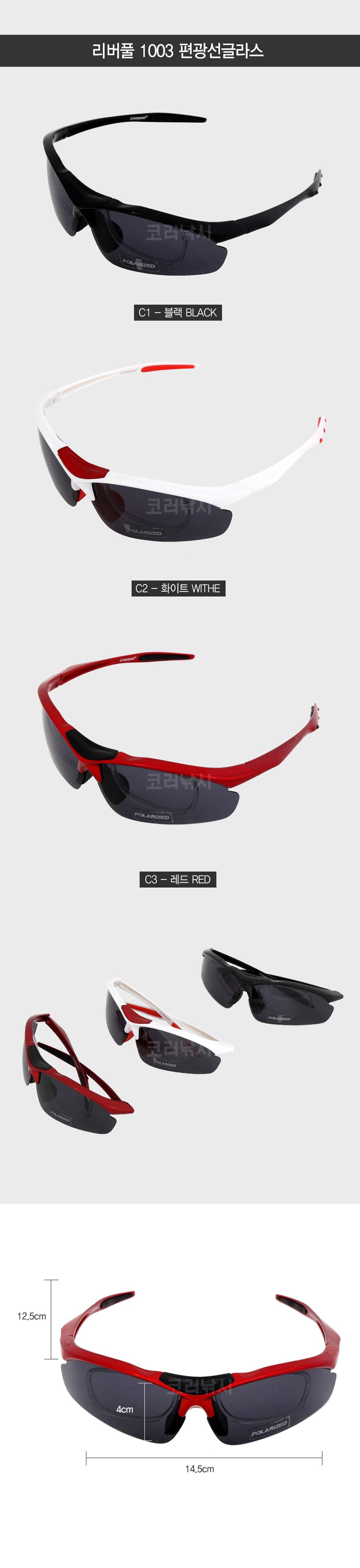 리버풀 1003 도수 편광선글라스 (도수안경+편광안경) 도수편광안경 선글라스 안경