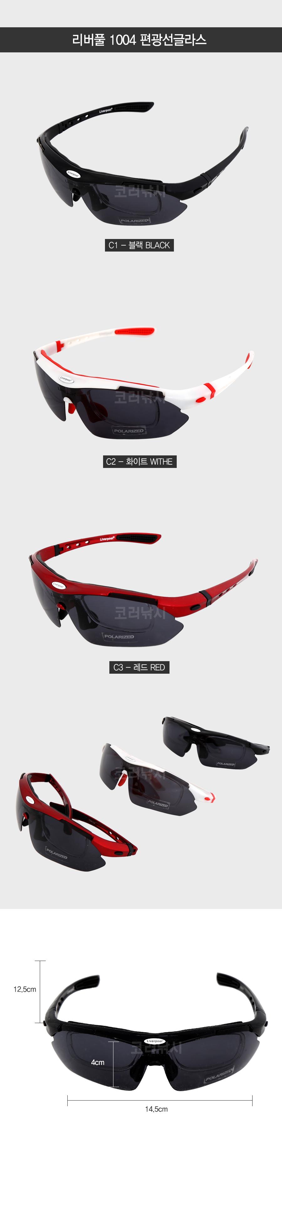 리버풀 1004 도수 편광선글라스 (도수안경+편광안경) 도수편광안경 선글라스 안경