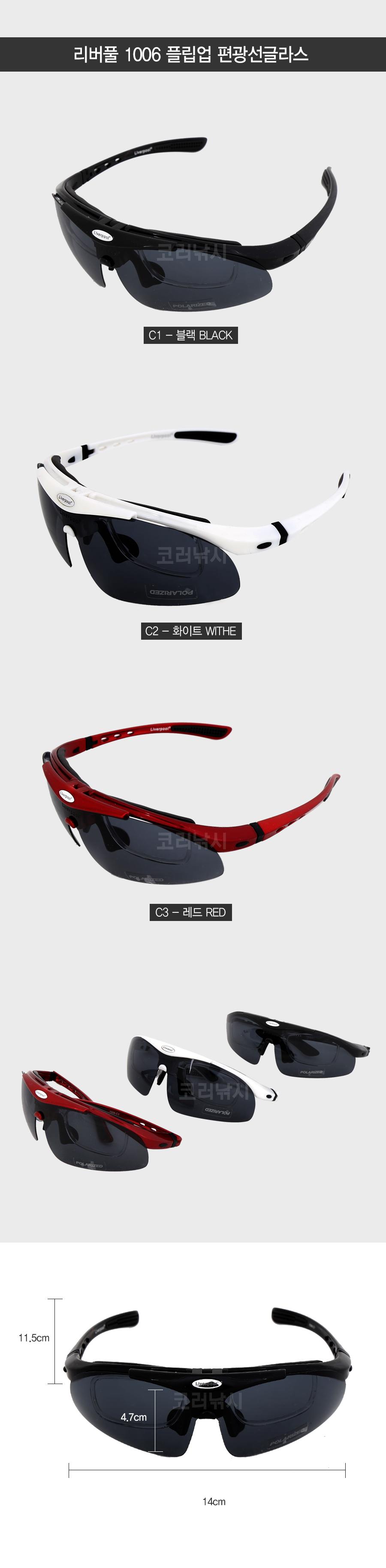 리버풀 1006 플립업 편광선글라스 (도수안경+편광안경)  도수편광안경 선글라스