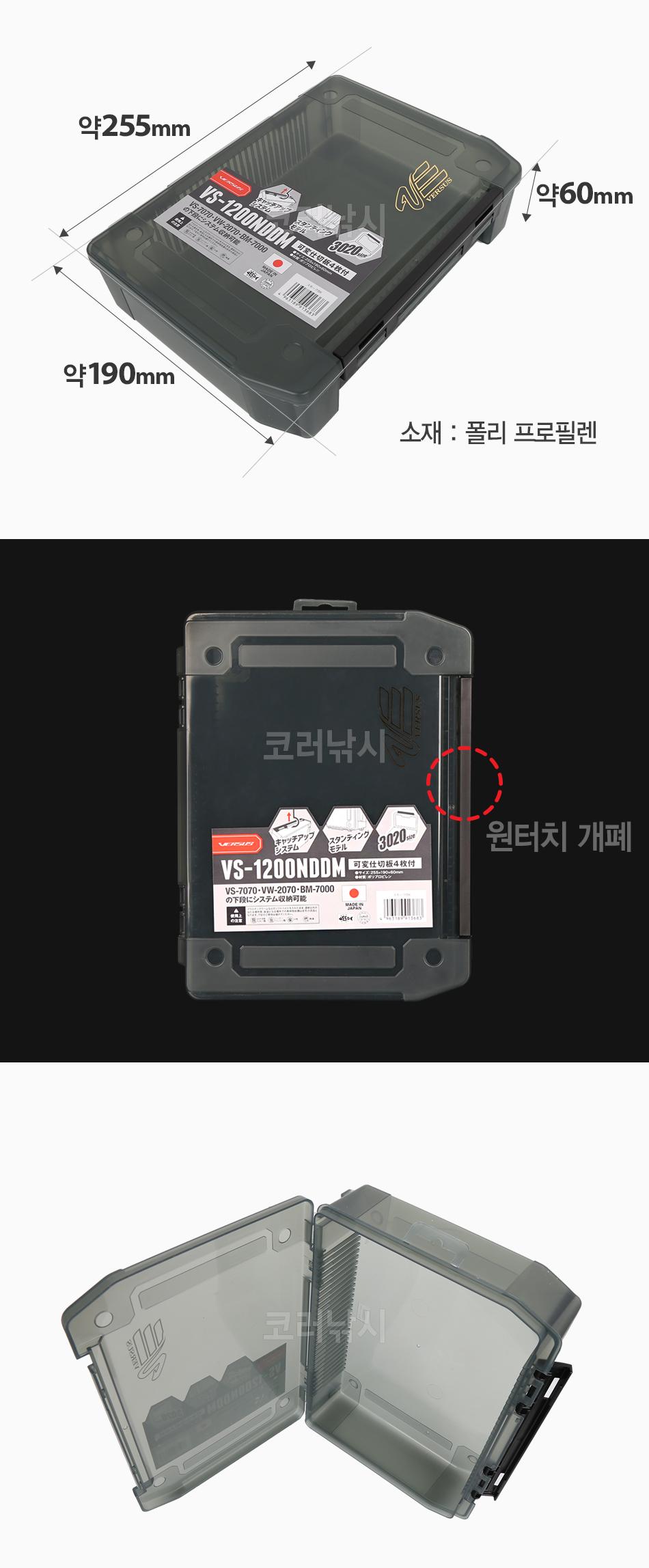 메이호 VS-1200NDDM 시스템태클박스 중형태클박스 VS-7070 VS-2070 BM-7000 3020