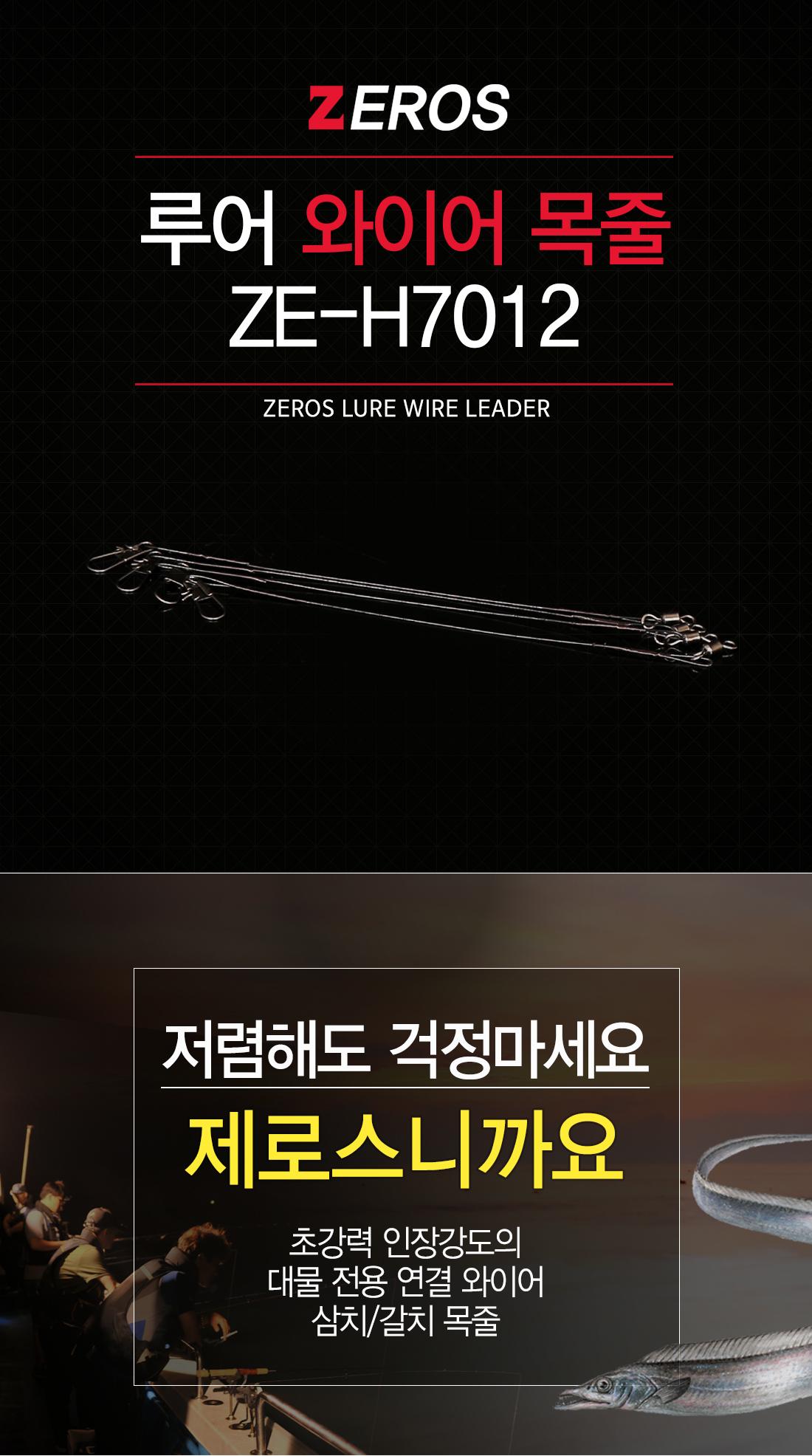 제로스 루어 와이어목줄 (ZE-H7012) 와이어 삼치목줄 삼치 갈치목줄 쇼크리더 와이어리더