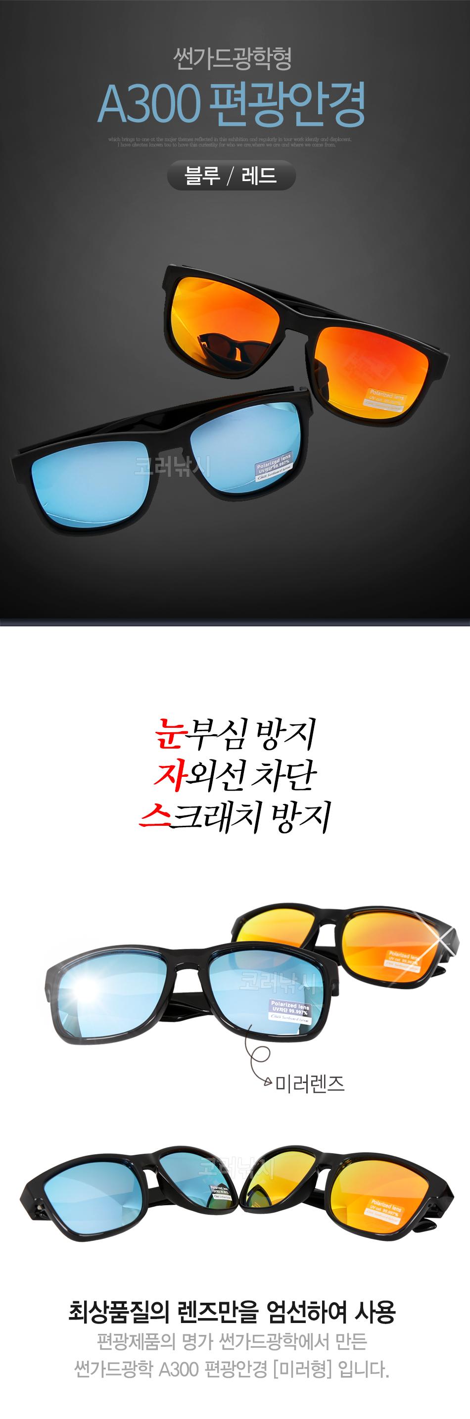 썬가드광학 A300 편광안경 [미러형] 선글라스 썬글라스 편광선글라스 편광썬글라스 편광 스포츠안경