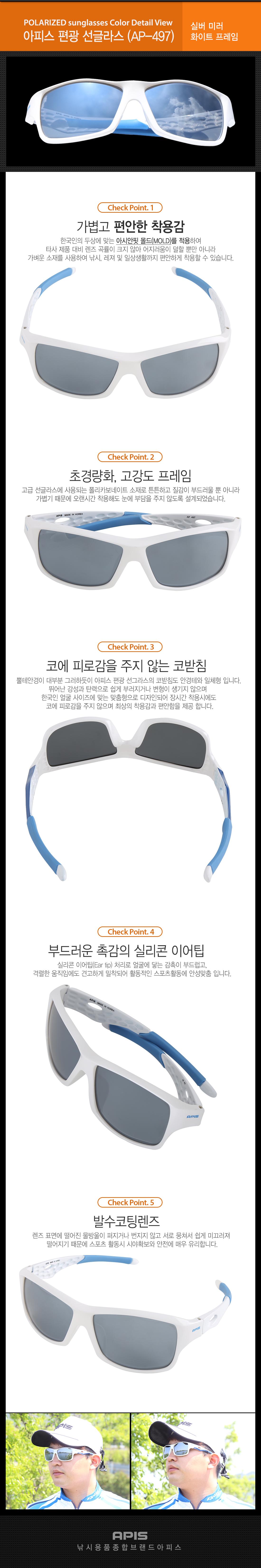 아피스 편광 선글라스 AP-497 화이트프레임 MADE IN KOREA 편광안경 편광썬글라스 아피스편광선글라스
