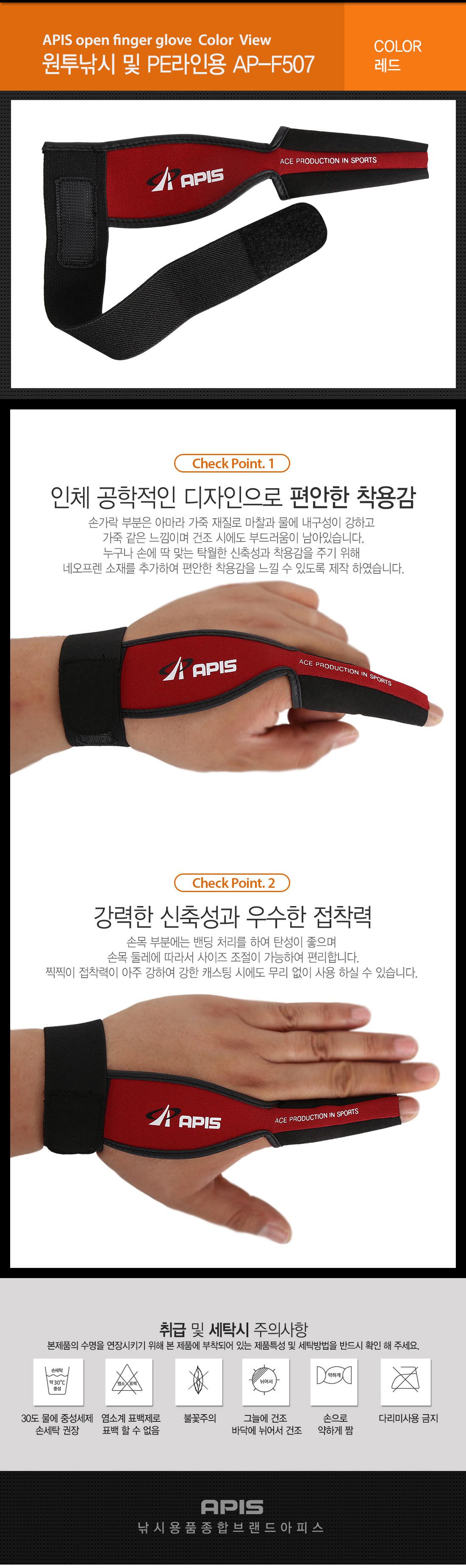 아피스 오픈 핑거 글러브 원투낚시 PE라인용 AP-F507 서프,합사줄