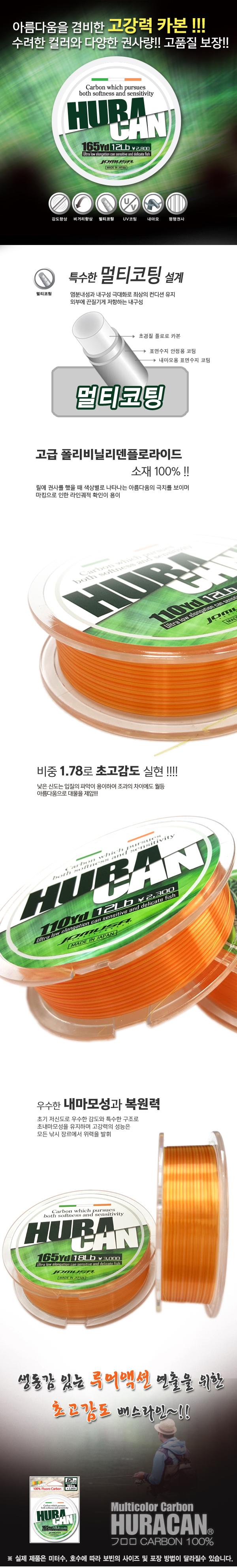 (적립금10%) 조무사 우라칸 배스 멀티컬러카본 (그린+오렌지) (150m)  조무사 우라칸 배스 송어 꺽지 쏘가리 준치 카본줄 루어줄 배스루어줄 배스줄 송어줄