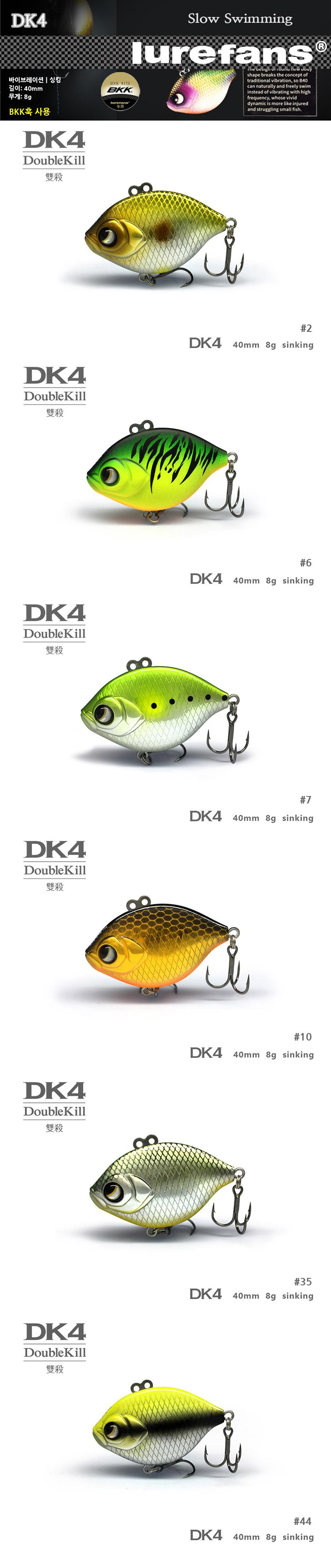 루어팬스 DK4 (바이브레이션)
