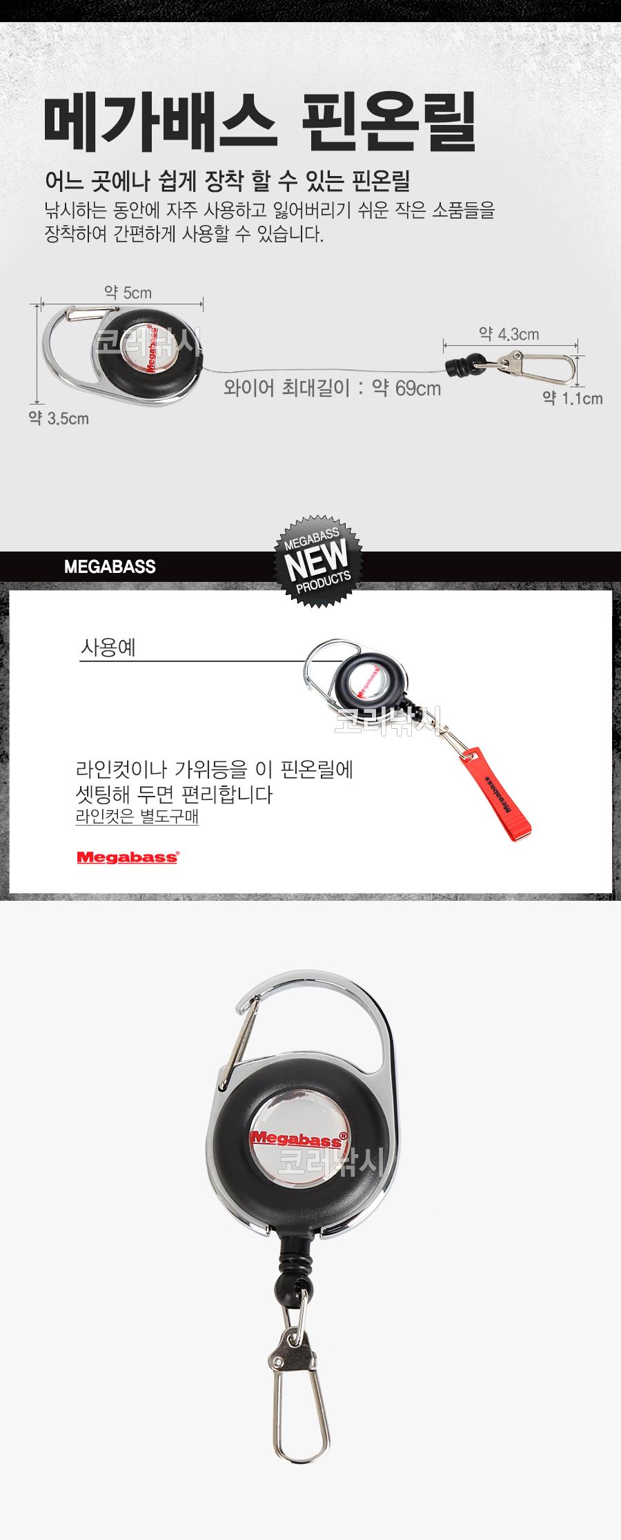 메가배스 핀온릴 블랙 (MEGABASS PIN ON REEL BLACK)