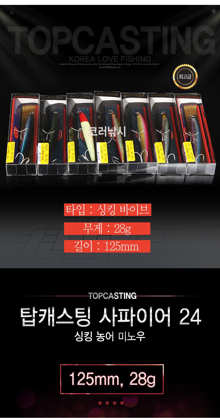 탑캐스팅 사파이어 24 (농어미노우) (싱킹,125mm,28g) 싱킹미노우 농어미노우 농어하드베이트