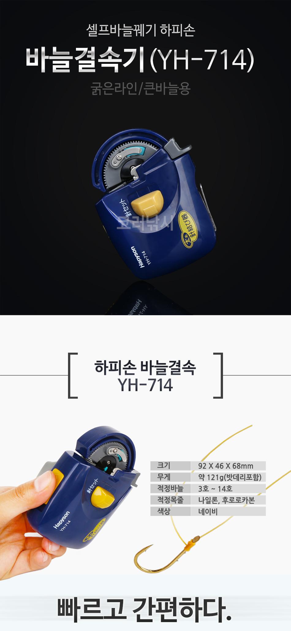 하피손 바늘결속기 (YH-714) (굵은라인/큰바늘용) 바늘결속기 결침기 나쇼날결속기 파나소닉결속기 해피손결속기