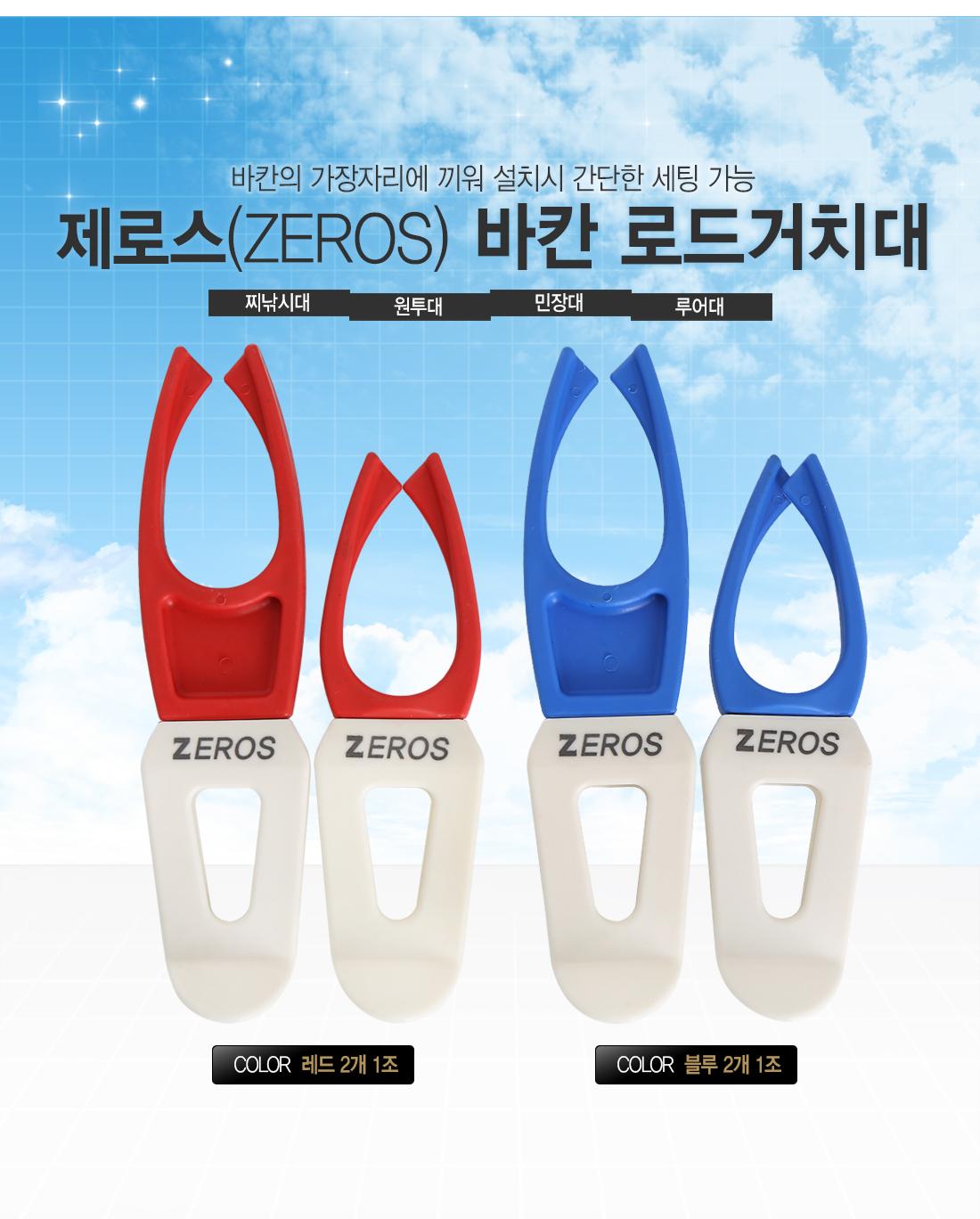 제로스 바칸 로드 거치대  ZE-RC1815 밑밥통,낚시대거치대,받침,보조가방,