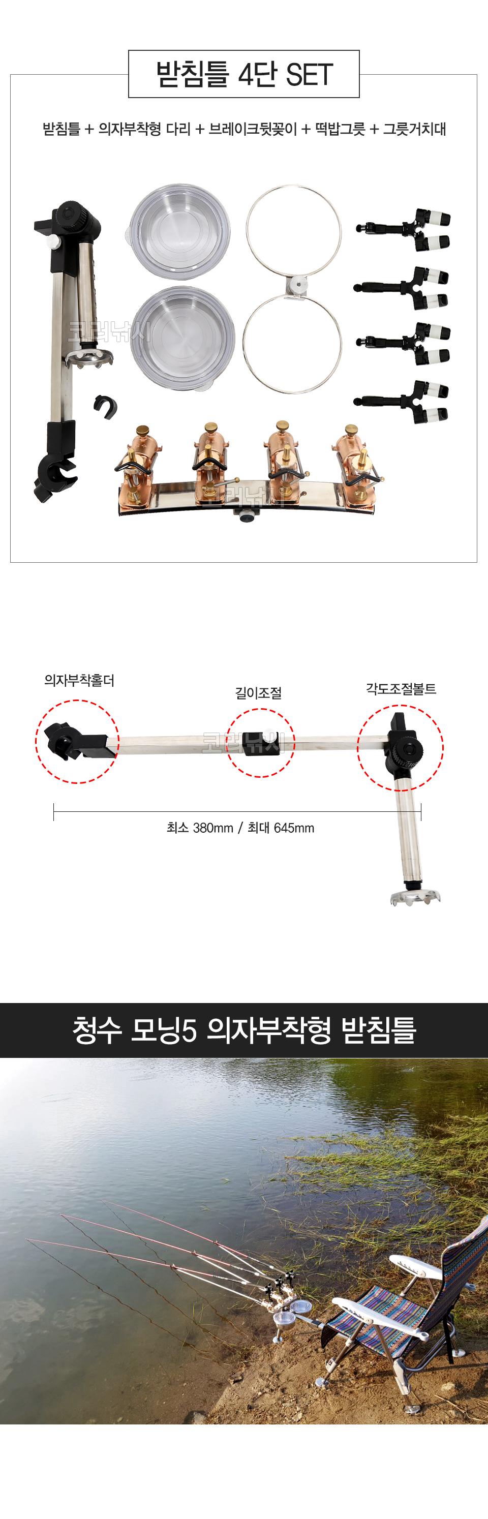 청수 모닝5 의자부착형 받침틀 (2017 신제품) / 브레이크뒷꽃이 타입 의자받침틀 양어장받침틀 민물받침틀