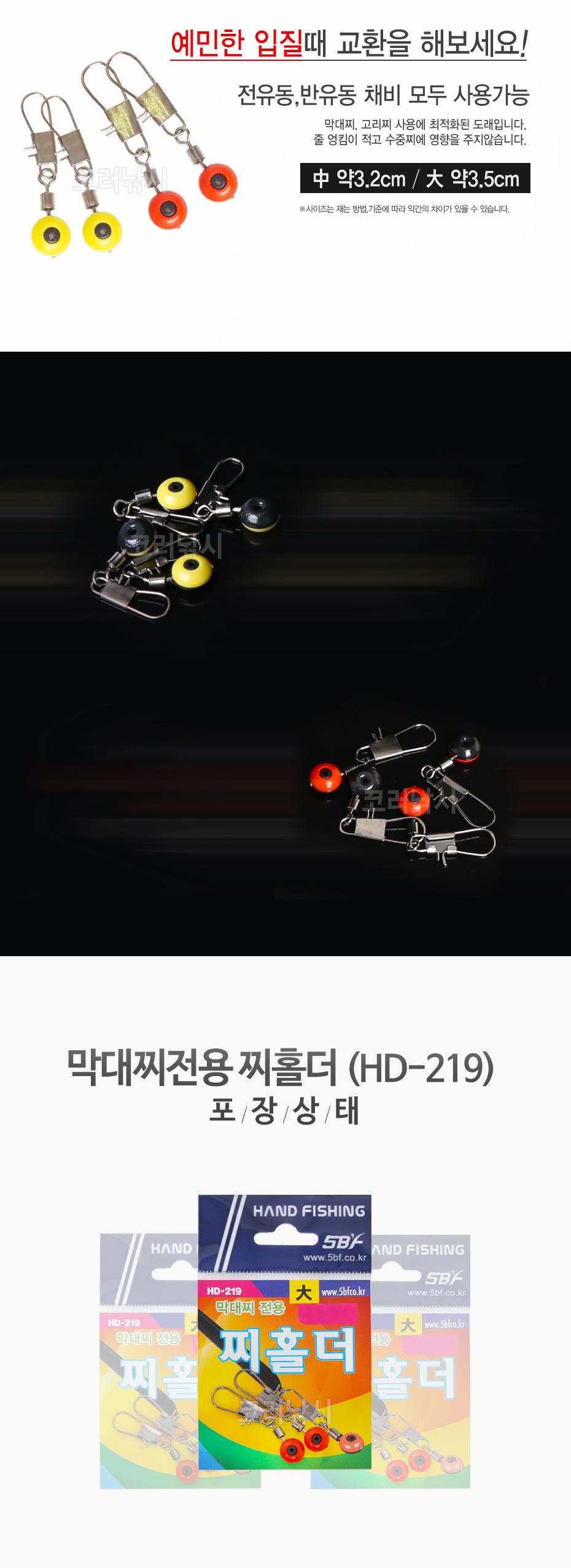 핸드피싱 막대찌전용 찌홀더 (HD-219) 막대찌홀더 바다막대찌 바다막대찌홀더 막대찌고리 막대찌도래