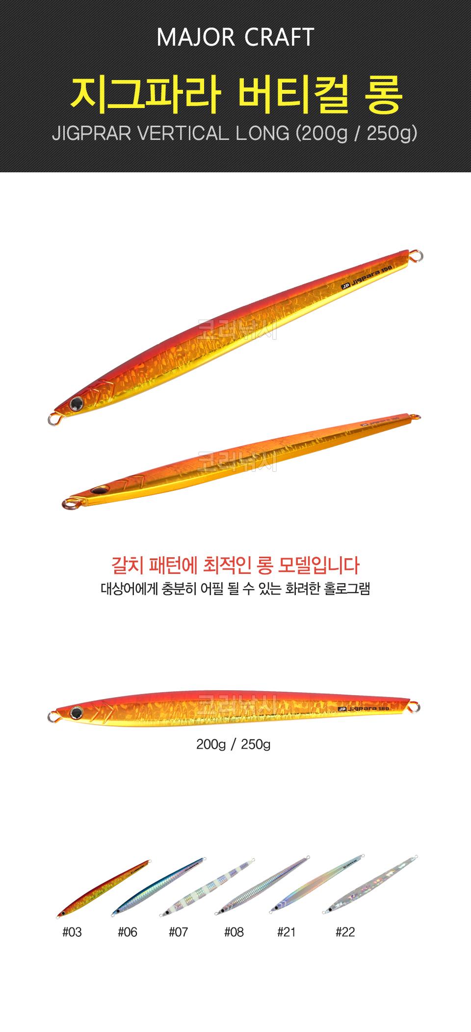 메이져크레프트 지그파라 버티컬 롱 (Jigpara Vertical Long) (200g,250g) 버티컬지깅 버티컬롱지그 롱버티컬지그 메이져메탈