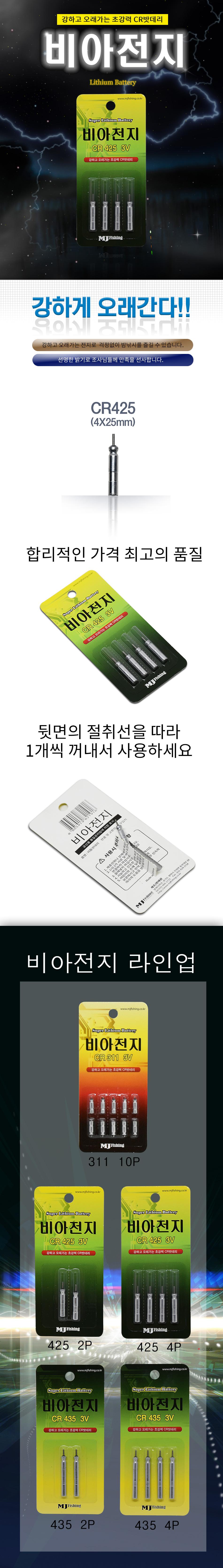 MJ피싱 비아전지 (리튬배터리) 리튬밧데리 리튬전지 벌크전지 전자케미밧데리 전자케미전지 전자찌전지 전자찌배터리