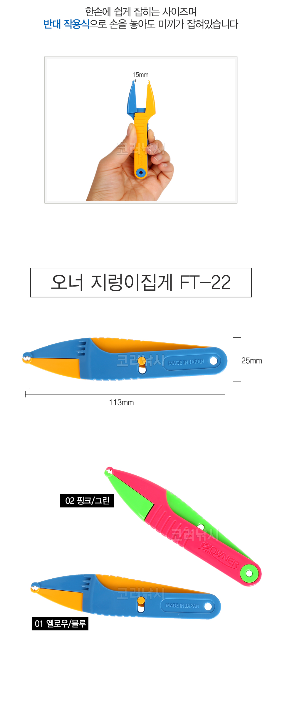 오너 지렁이집게 (FT-22) 오너무시핀치 청개비집게 지렁이집게 홍개비집게 벌레핀치 혼무시