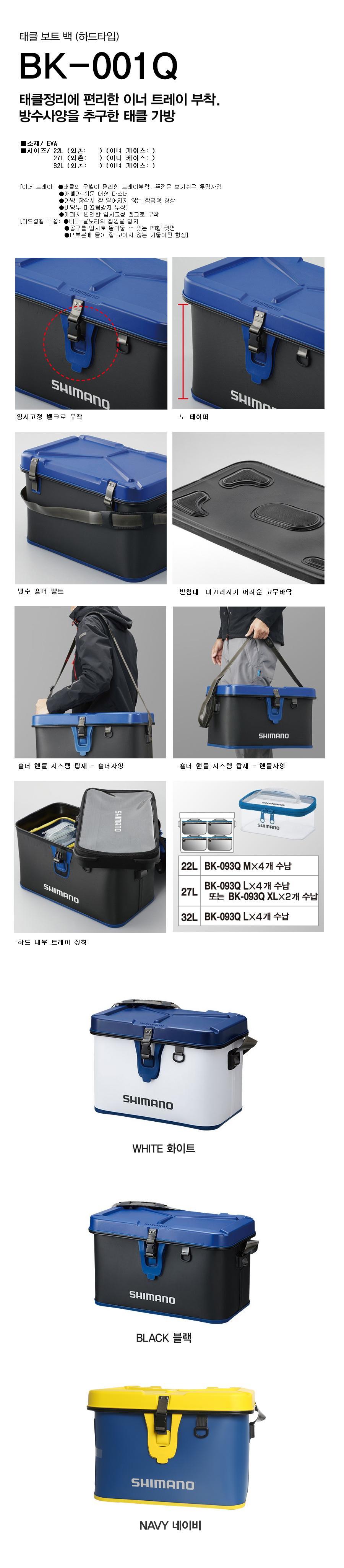 시마노 태클 보트백 (BK-001Q) 선상보조가방 루어보조가방 루어태클백
