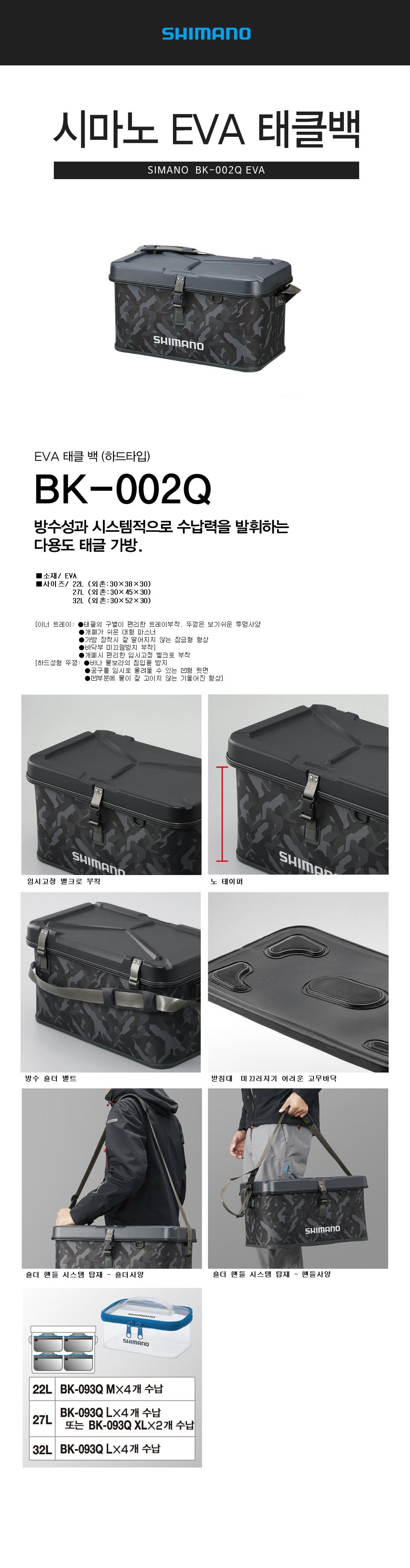 시마노 EVA 태클백 (하드타입) (BK-002Q) 루어태클백 바다보조가방 보트백