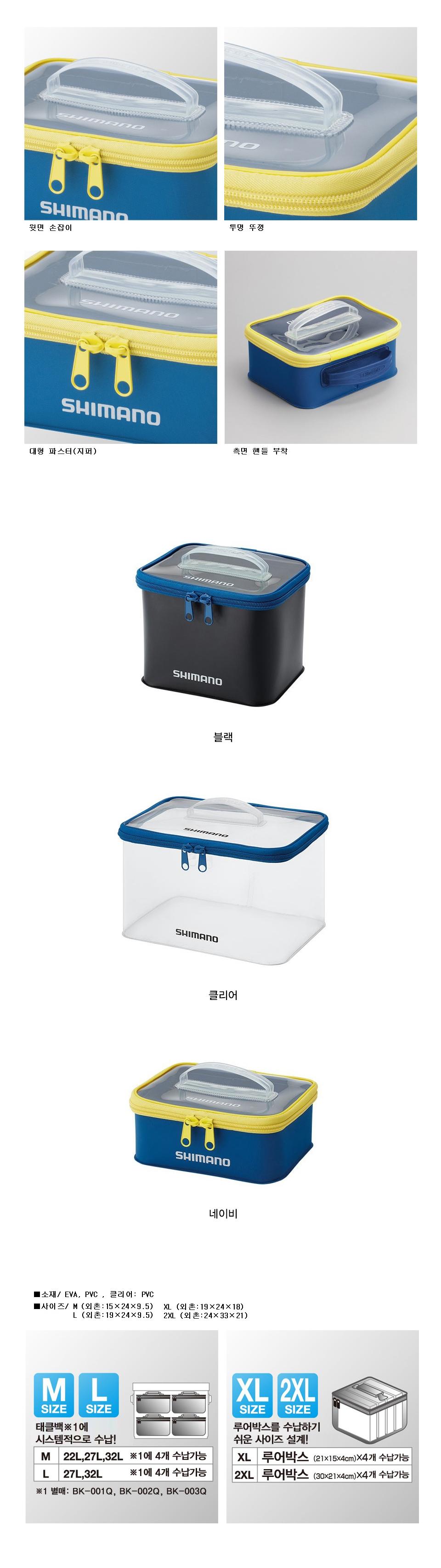 시마노 시스템 케이스 C (BK-093Q) 시마노테클백 소형보조백