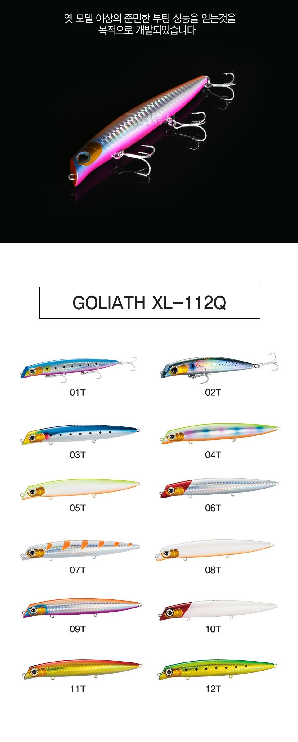 시마노 엑센스 골리아스-HI (Goliath XL-112Q) (농어미노우) 농어용미노우 플로팅미노우 잠행수심20~50cm