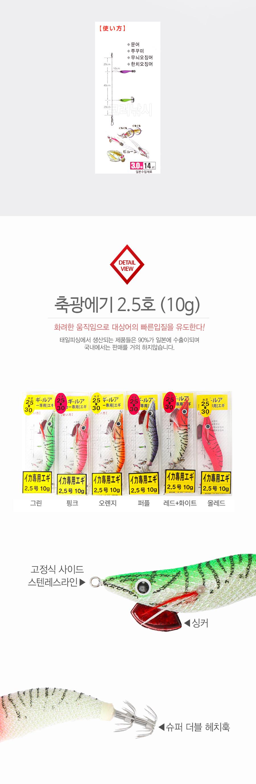태일 축광에기 2.5호 (10g) (일본수출모델) 이카 무늬오징어 에깅 두족류 문어 한치 쭈꾸미 야광에기