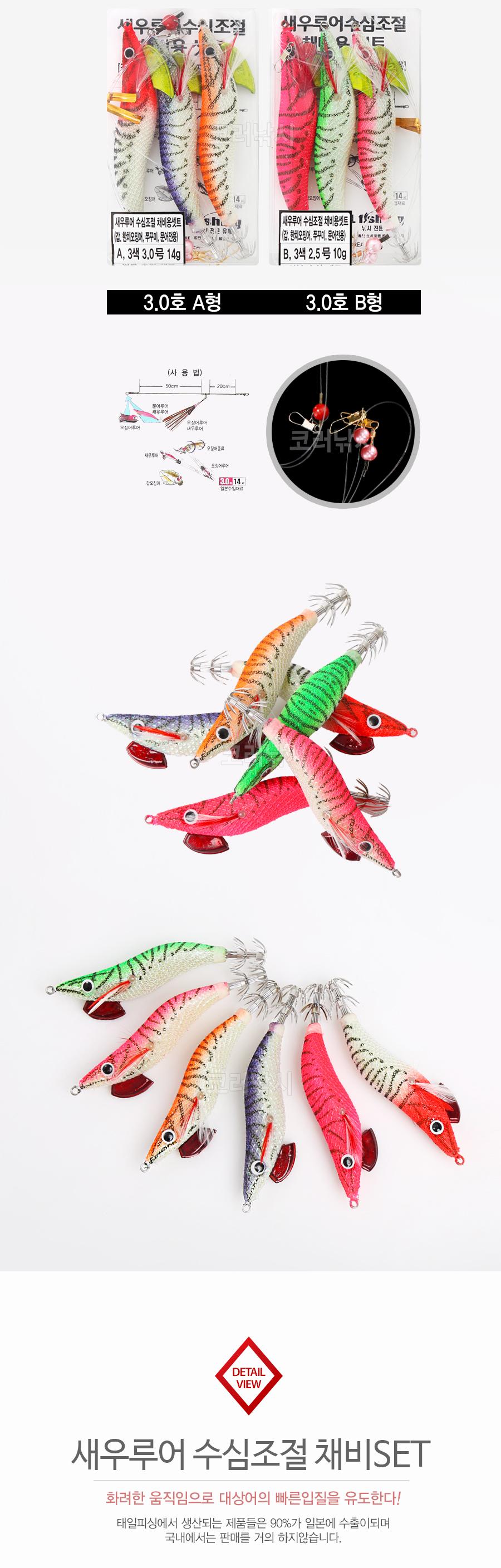 태일 새우루어 수심조절 채비용셋트 갑오징어채비 한치채비 쭈꾸미채비 문어채비 에깅 에기