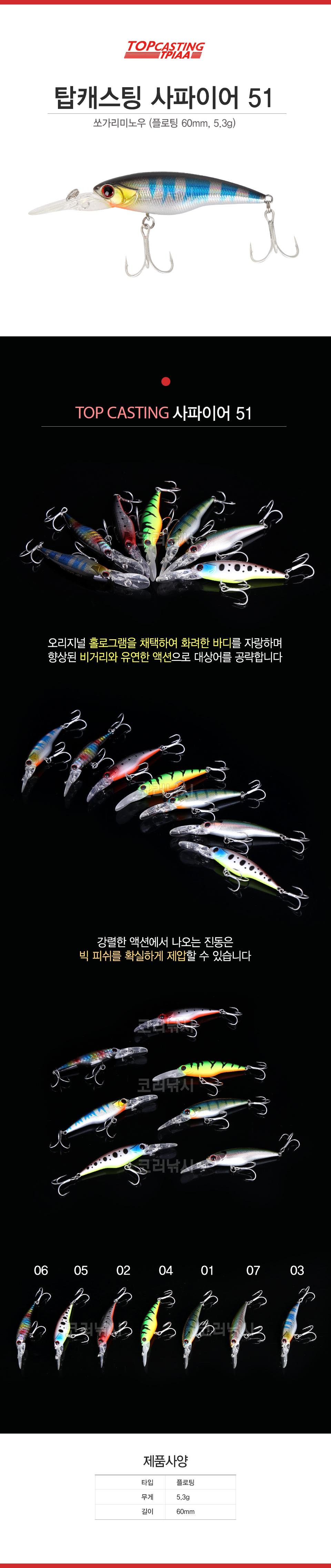 탑캐스팅 사파이어 51 (쏘가리미노우) (플로팅,60mm,5.3g) 쏘미노잉 쏘가리하드베이트 오너훅 티피아