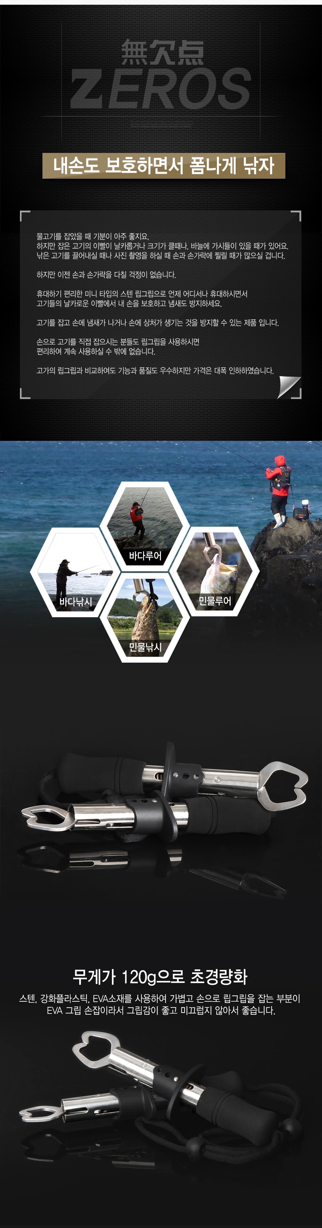 제로스  미니 스텐 립그립 바다/민물 소.중형어종 립그립 물고기집게 플라이어 배스 쏘가리 볼락 우럭 광어 소형립그립