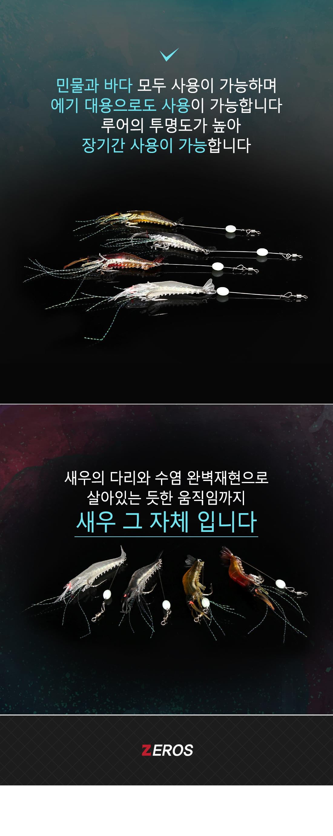 무제로스 외수질 새우루어채비 [농어/민어/우럭등 외수질루어] 농어생미끼 민어루어 민어생미끼루어 바다루어 생미끼루어 새우루어