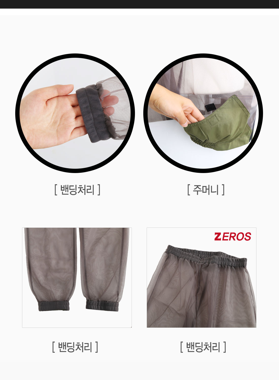제로스(ZEROS) 매쉬 방충복 상+하의+장갑 세트 [모기 및 진드기 각종해충차단] 모기장옷 모기옷 해충차단옷 모기 모기차단제 제로스방충옷 모기차단복 모기차단