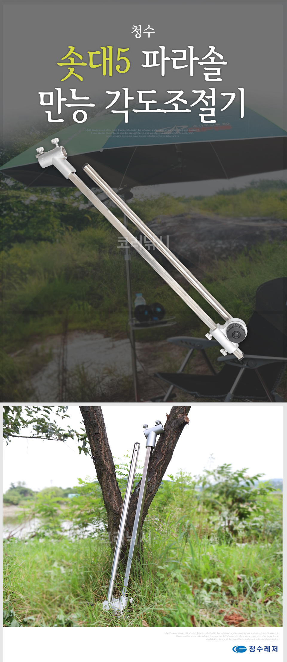 청수 솟대 5 [파라솔 만능 각도조절기] 파라솔각도조절기 파라솔 하대봉