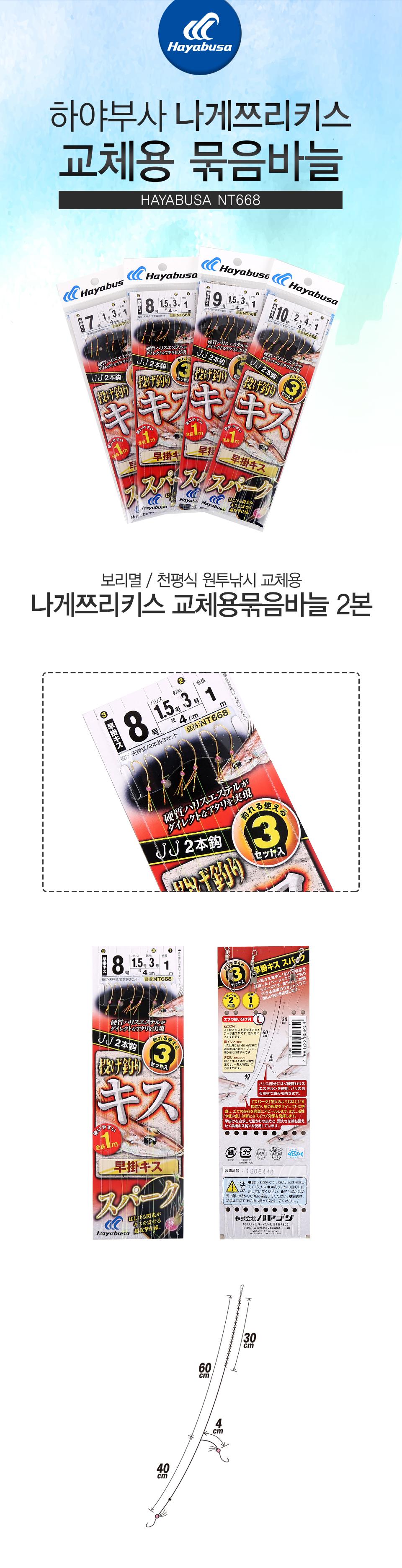 하야부사 나게쯔리키스 교체용묶음바늘(초스피드용) 2본3세트 (보리멸묶음바늘) (NT668) 천평식 원투낚시교체용바늘 보리멸바늘 보리멸채비