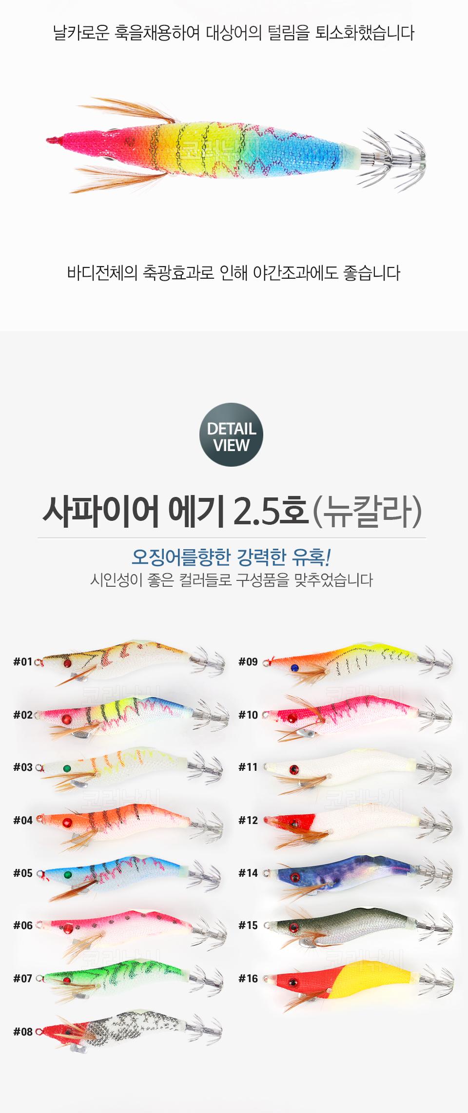 탑캐스팅 사파이어 에기 2.5호(뉴칼라) 2.5호에기 에깅 무늬오징어