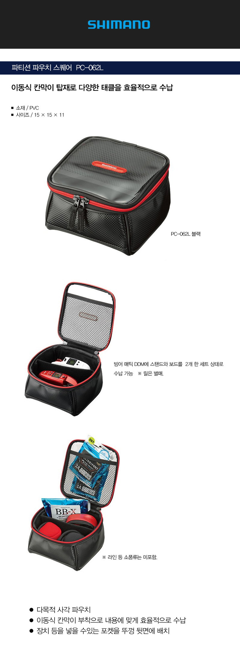 시마노 파티션 파우치 PC-062L 소품가방 소품케이스 보조가방 보조케이스가방 시마노가방 시마노