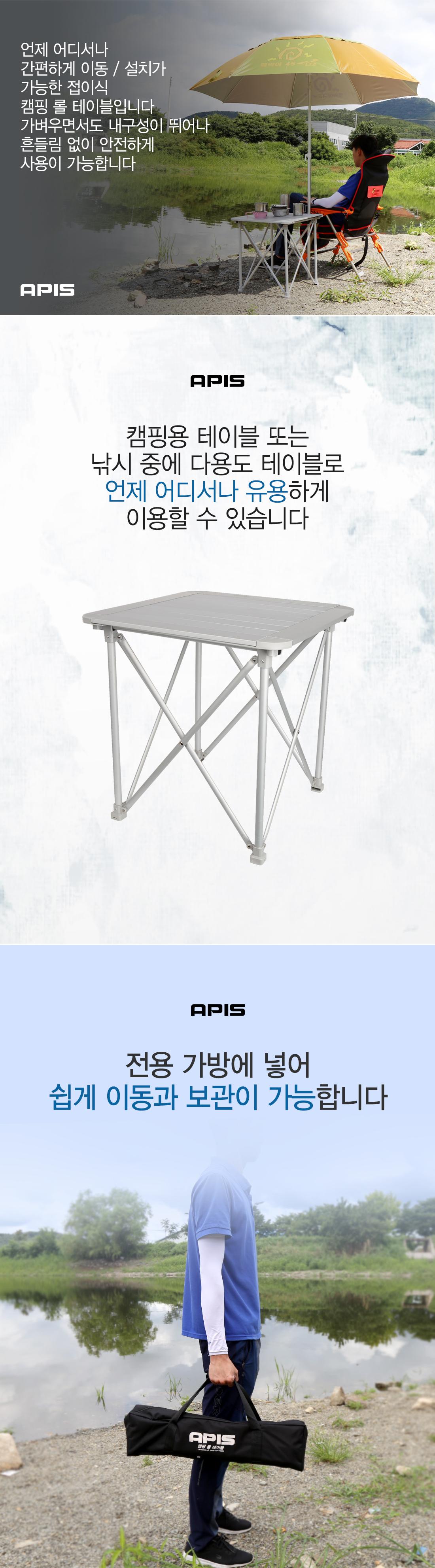 아피스 캠핑 롤 테이블 AP-T5050 탁자 밥상 테이블 캠핑테이블 낚시테이블 캠핑도구