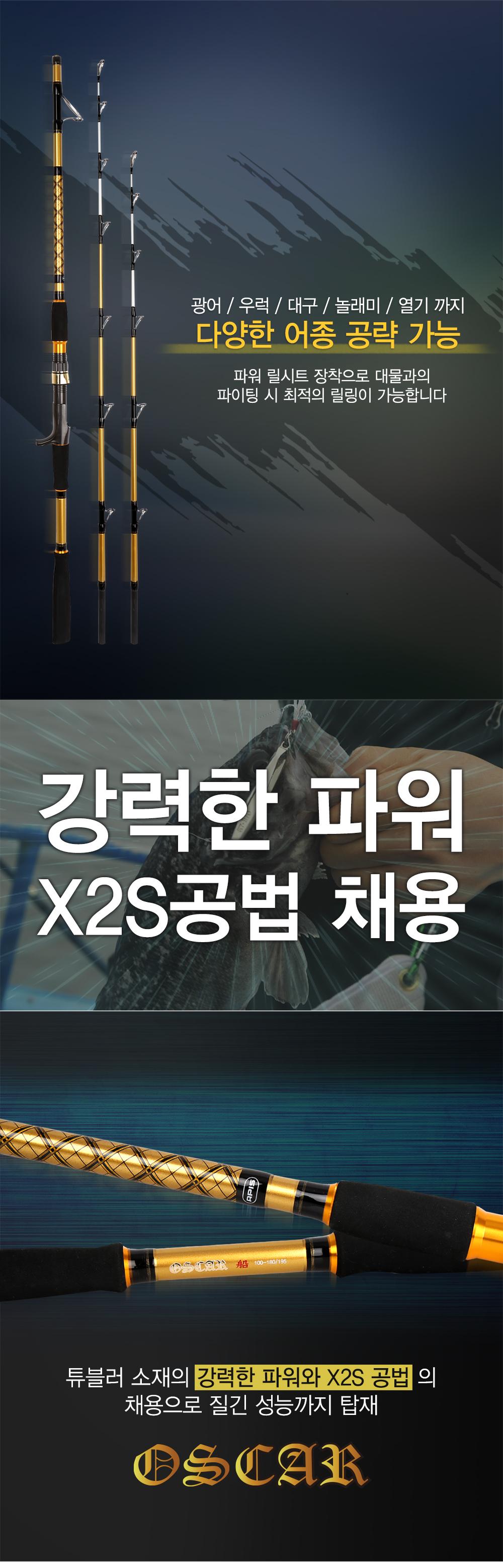 아피스 오스카 선 우럭 100-195/180  (2톱) 열기 지깅 선상 배 광어 선상낚시 우럭낚시대 광어낚시대 투톱낚시대 아피스낚시대