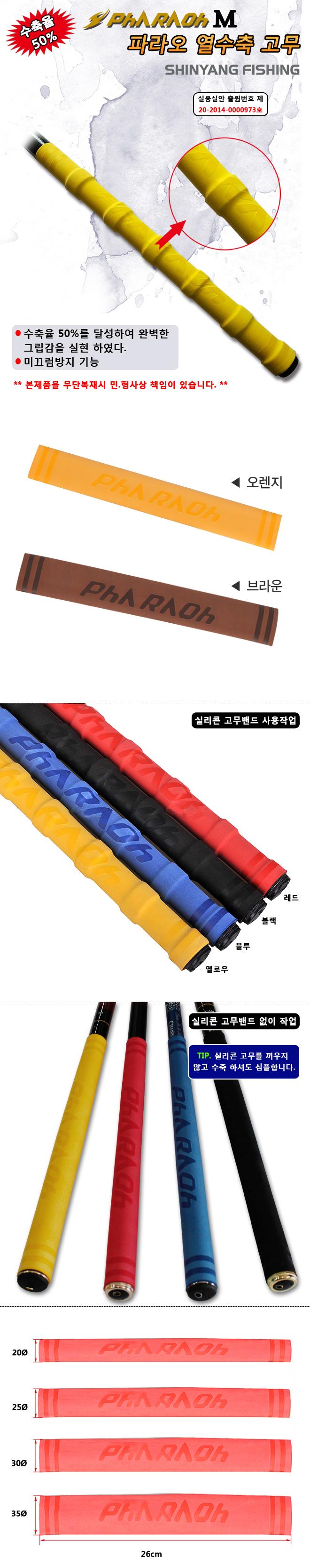 파라오 M 칼라 열수축고무 (브라운,오렌지) 손잡이수축고무 그립수축고무