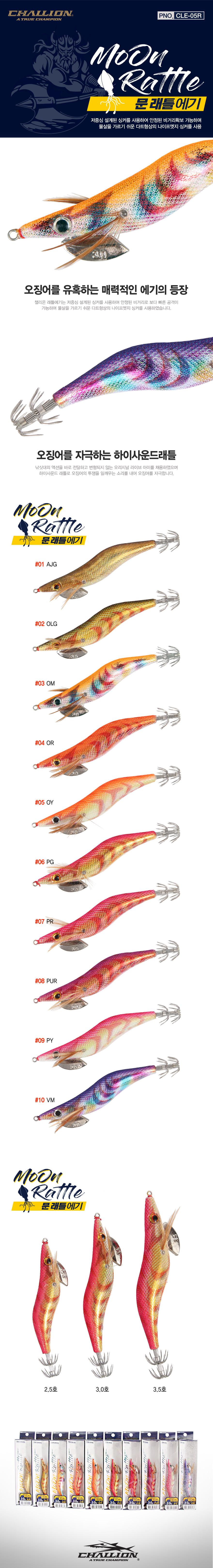 챌리온 문 래틀에기 2.5호 (CLE-05R) 오징어루어 무늬오징어 에깅 에기 레틀에기