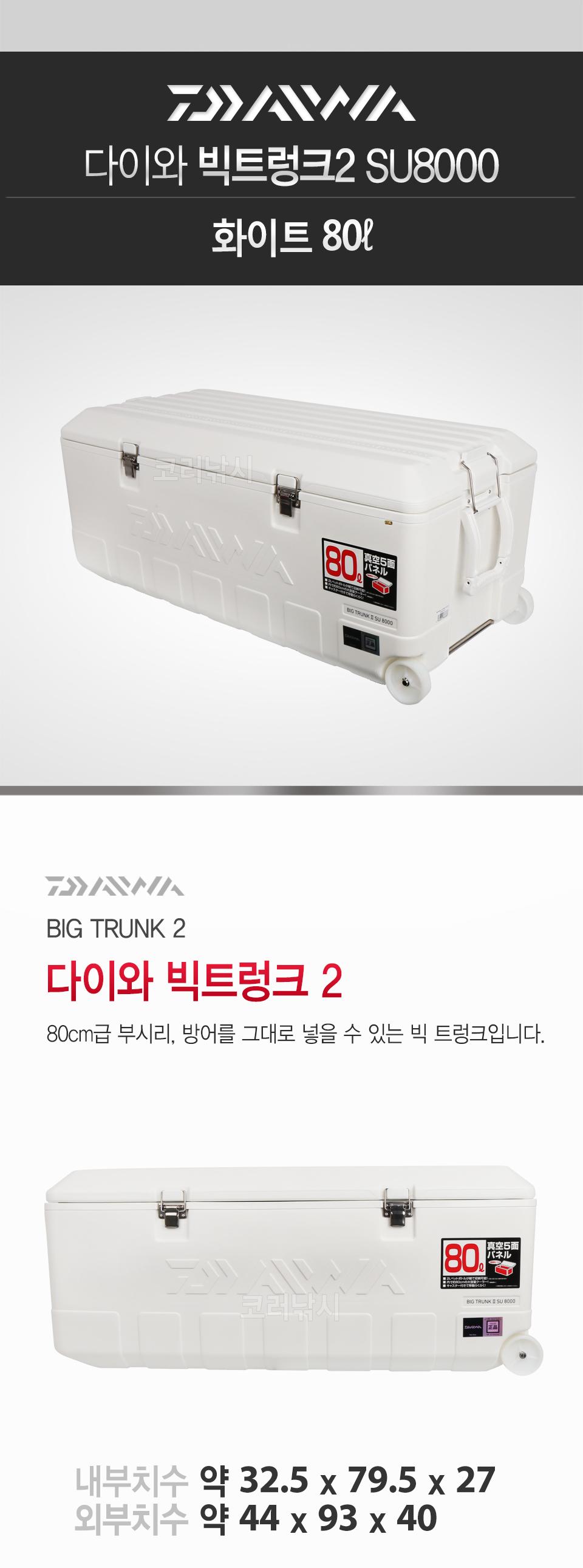 다이와 빅트렁크 2 (BIG TRUNK 2) SU 8000 (한국다이와 정품) 아이스박스 아이스쿨러 쿨러 아이스팩 아이스 쿨러박스