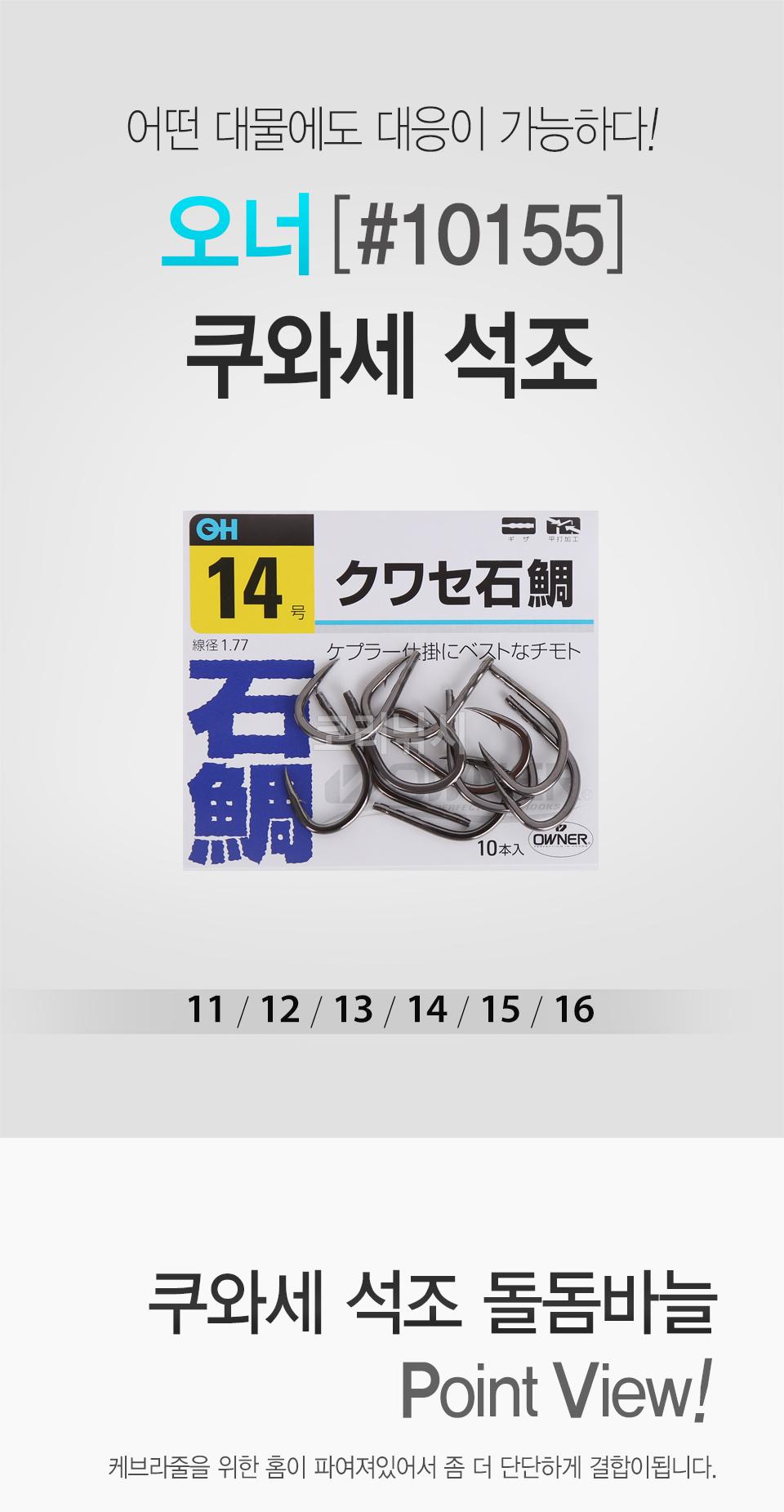 오너 쿠와세 석조 (#10155) (바늘귀에 구멍없음) 돌돔바늘