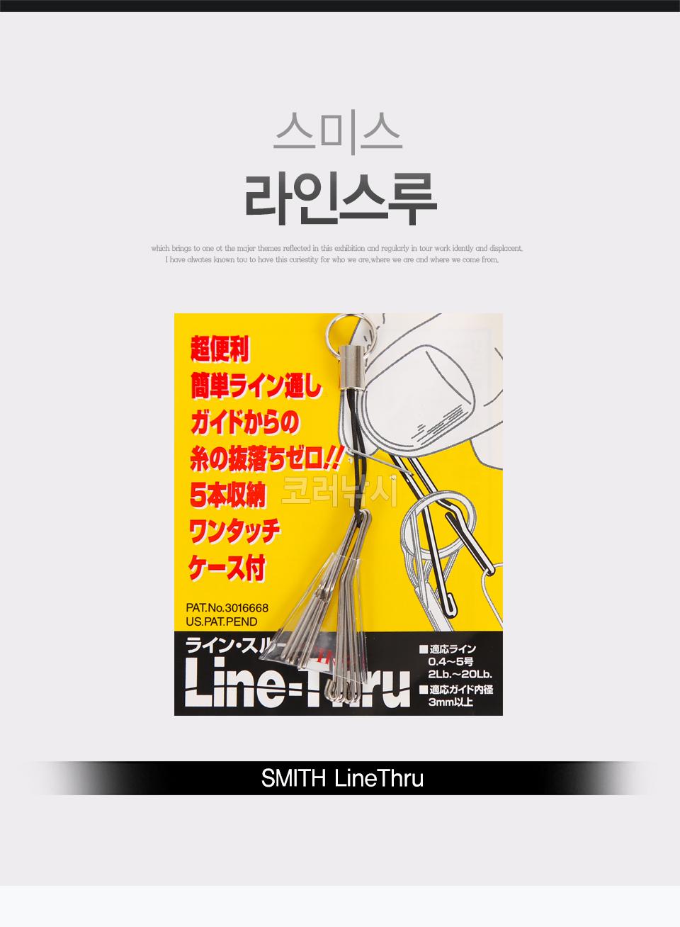 스미스 라인스루 (SMITH LineThru) 라인-스루 Line-Thru 가이드줄뽑기 이지라인스루 라인쓰루