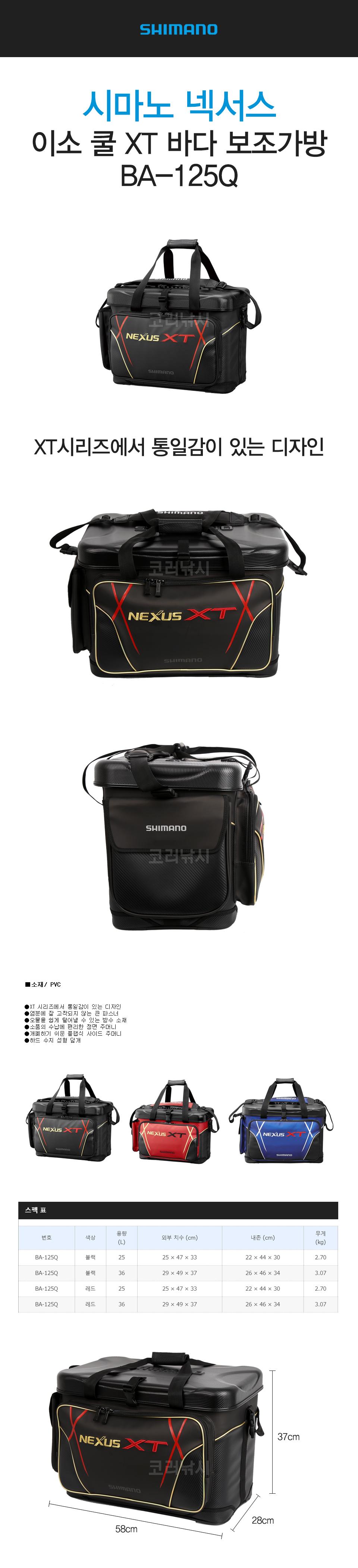 시마노 넥서스 이소 쿨 XT (BA-125Q) 바다보조가방 시마노쿨백 넥서스xt 이소백 보조가방
