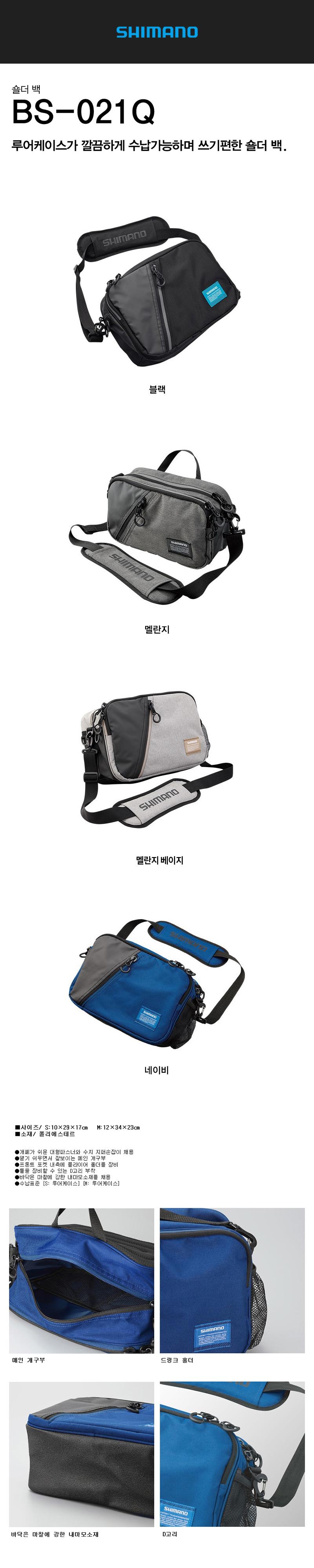 시마노 숄더백 BS-021Q (루어낚시보조가방) 숄더빽 루어색 루어가방 어깨가방 짬낚가방 태클백 태클가방