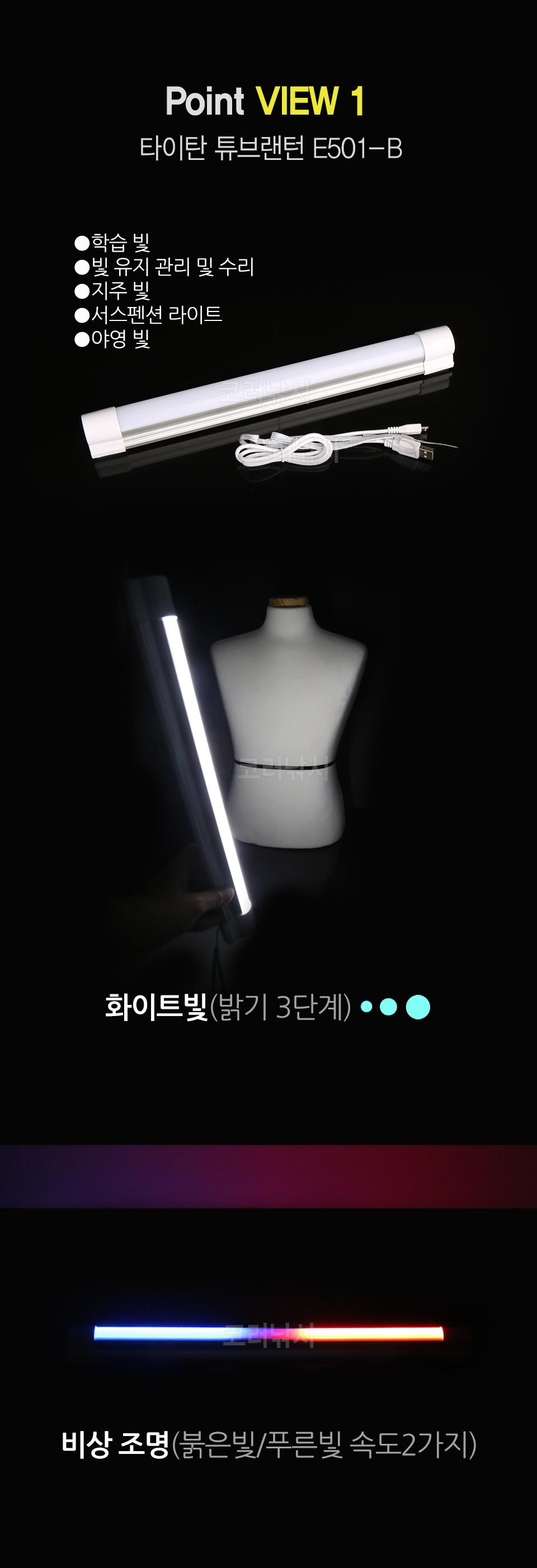 타이탄 튜브랜턴 (E501-B)튜브형랜턴 튜브형렌턴 형광등타입랜턴 자석 마그네틱 휴대폰충전 경광등