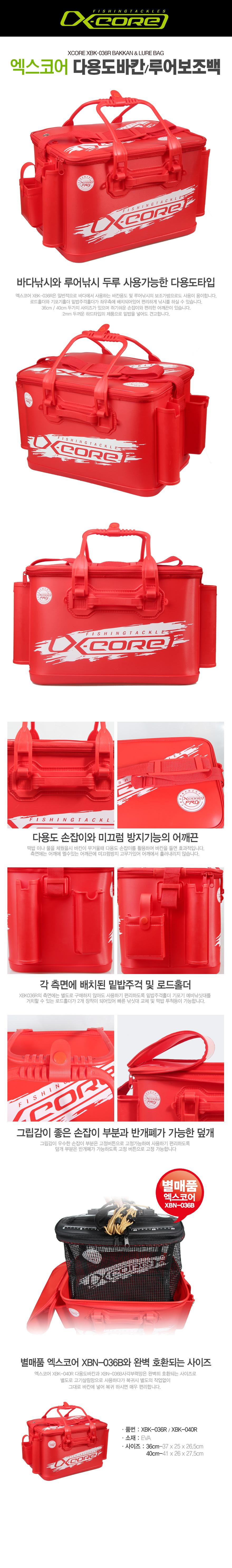 엑스코어 다용도바캉 2mm (XBK-036R) (XBK-040R) 루어보조백 살림통 세미하드밑밥통 삐꾸통 바칸