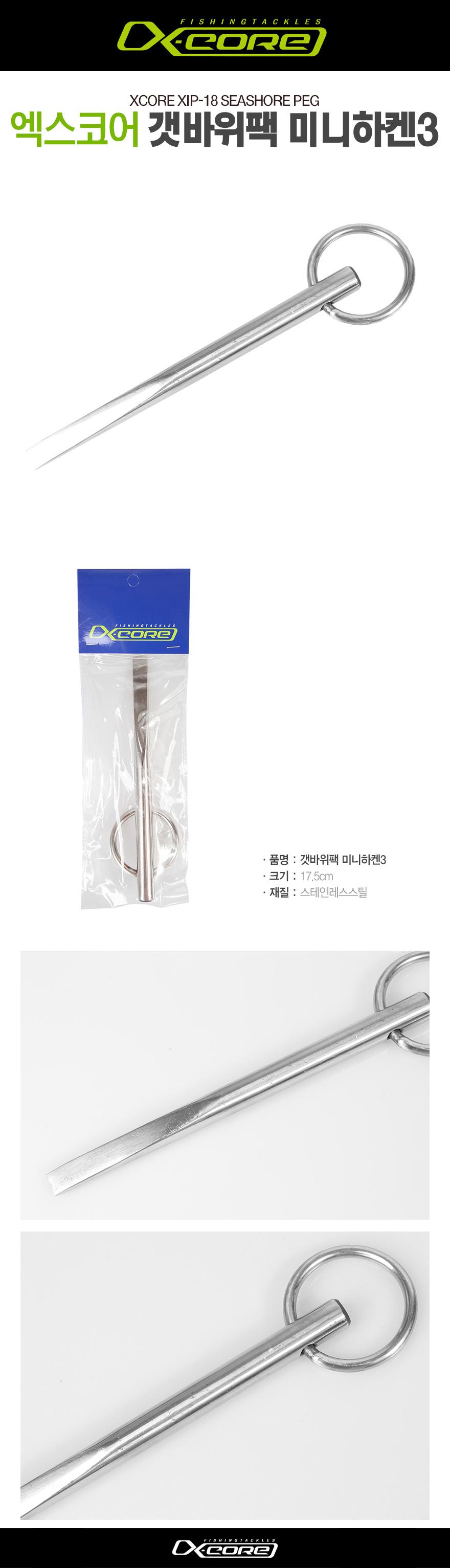 엑스코어 갯바위팩 미니하캔 XIP-16,17,18 갯바위팩 갯바위낚시 갯바위 팩