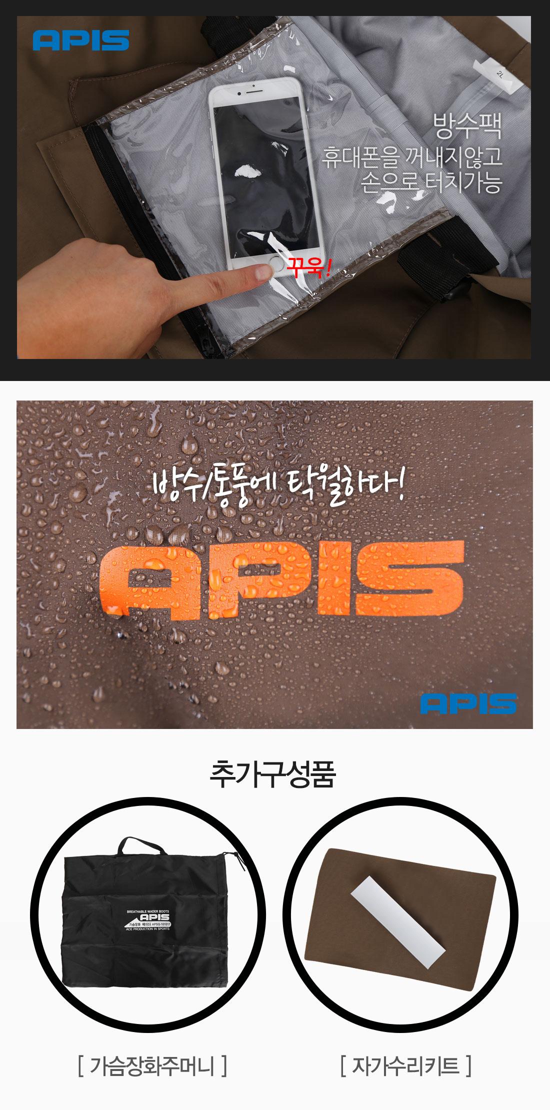 아피스 가슴장화 웨이더 APSO-101017 부츠 가슴 장화 신발